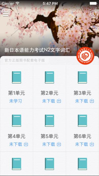 红宝书·新日本语能力考试N2文字词汇(详解+练习)のおすすめ画像1