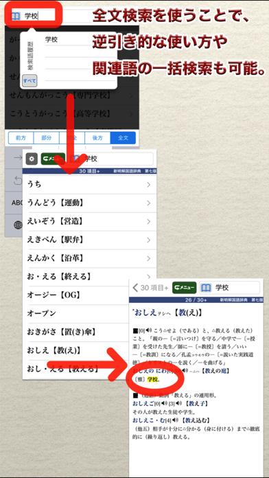 新明解国語辞典 第七版【三省堂】(ONESWING) ScreenShot5