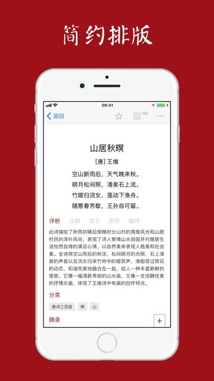 西窗烛 - 品味中国诗词之美 screenshot-0