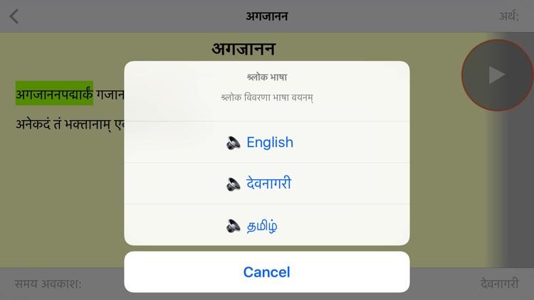 Ganesha Stuti screenshot-3