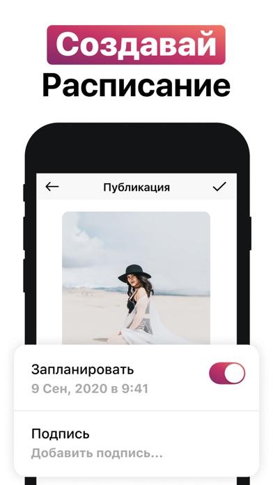 Preview - Планер для Инстаграм для ПК 1