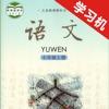 语文版初中语文七年级上册