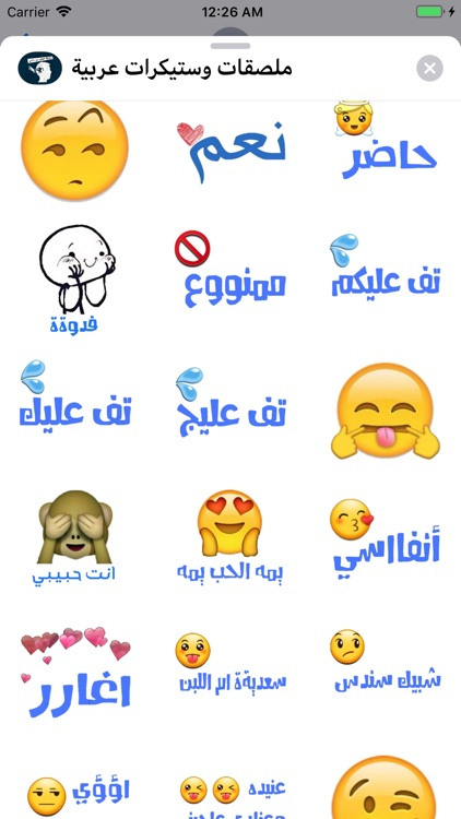 ملصقات وستيكرات عربية screenshot-5