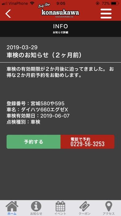 小茄子川鈑金のスクリーンショット3
