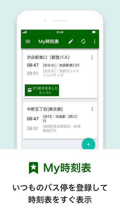 バスNAVITIME バス&時刻表&乗り換え ScreenShot4