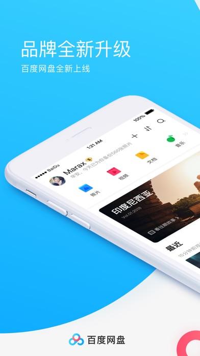 Baixar 百度网盘 para Android
