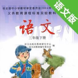 小学语文课本三年级下册