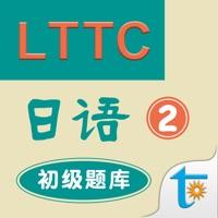 Codes for LTTC日语初级题库 2 Hack