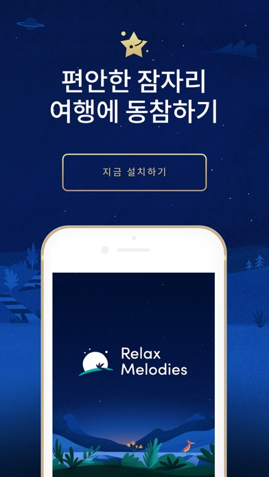 cancel Relax Melodies: 수면어플, 명상 과 사운드 Android 용 2
