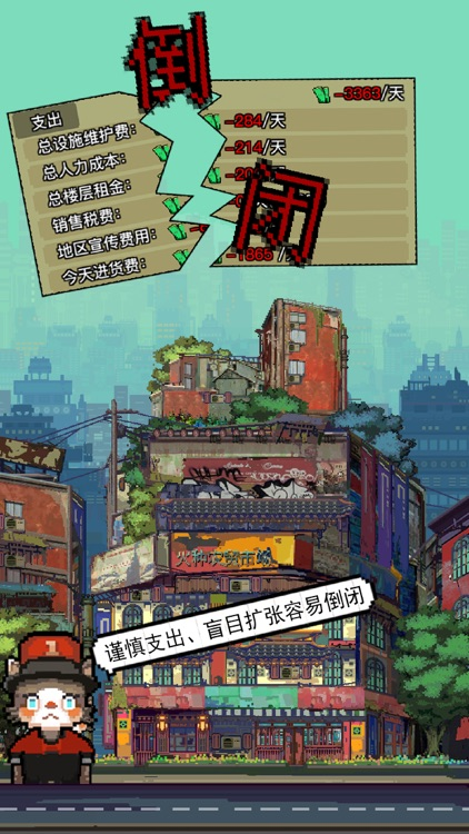 怪奇小店:加班惊魂 screenshot-4