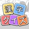 漢字クイズ - 単語パズル 面白い言葉遊び - iPhoneアプリ