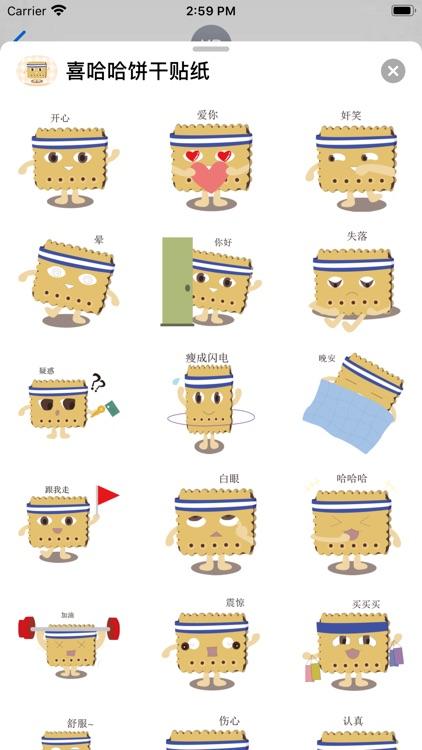喜哈哈饼干贴纸 screenshot-3