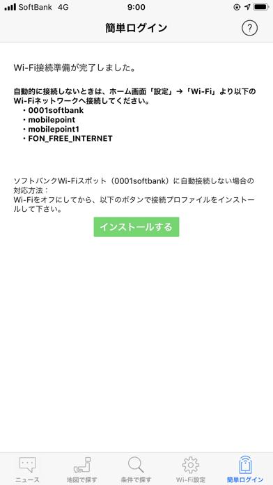 ソフトバンクWi-Fiスポットのおすすめ画像3