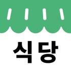 식당대장 (제휴점용) icon