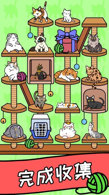 猫咪公寓 screenshot-4