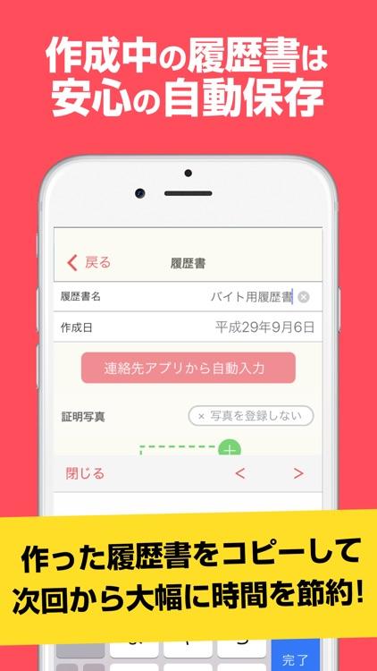 レジュメ screenshot-4
