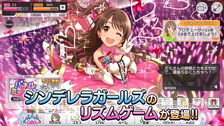 アイドルマスター シンデレラガールズ スターライトステージ screenshot-0