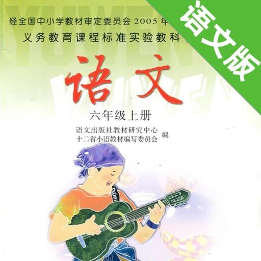 小学语文课本六年级上册