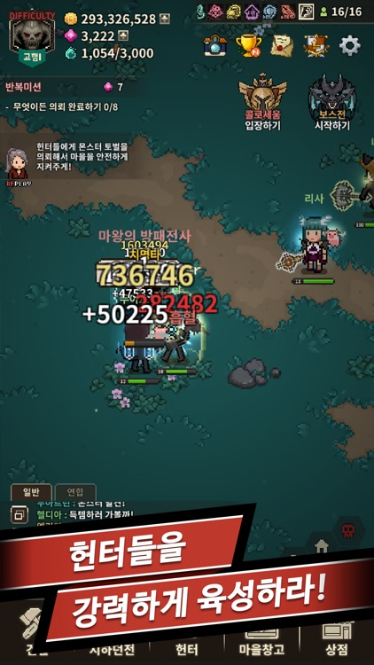 이블헌터 타이쿤 screenshot-3
