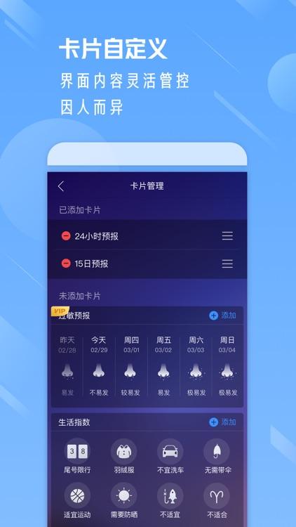 天气通-15日空气质量天气预报 screenshot-5