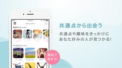 出会い - ワクワク(わくわく)-マッチングアプリのおすすめ画像4