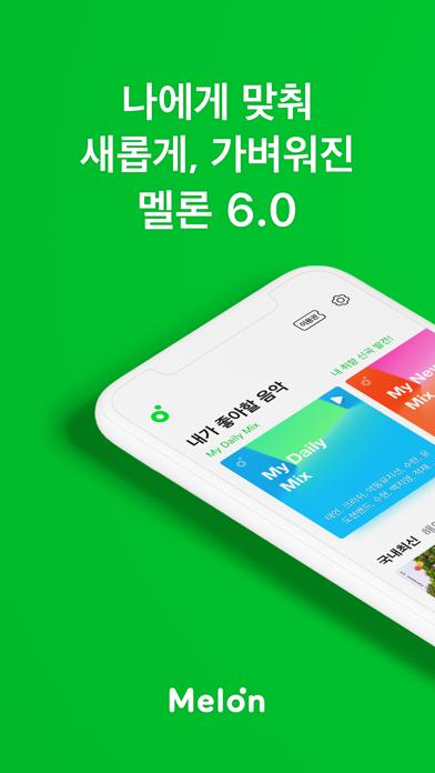 cancel 멜론(Melon) Android 용