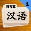 Chinese Flashcards HSK 1