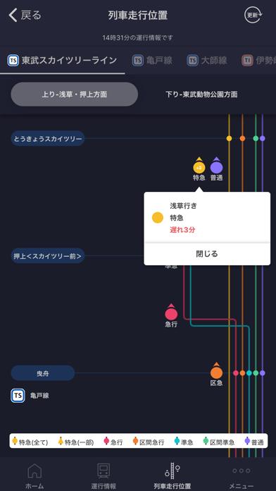東武線アプリのおすすめ画像3