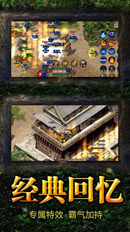 复古传奇-热血传说资料片 screenshot-8