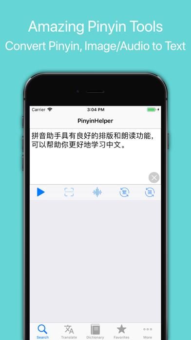 Pinyin Helper -  Learn Chineseのおすすめ画像3