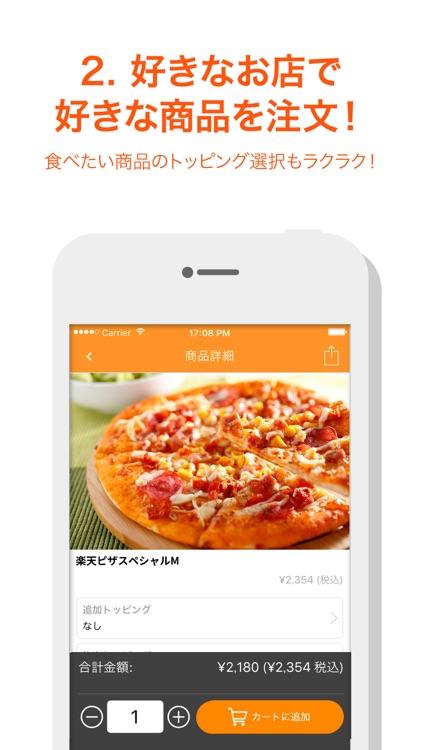 楽天デリバリー 楽天の出前・宅配注文アプリ screenshot-3