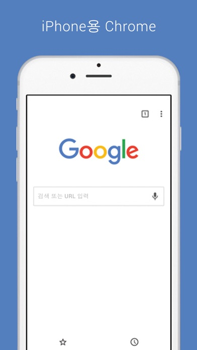 Chrome - Google이 만든 웹브라우저 for Windows