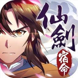 仙劍奇俠傳-宿命
