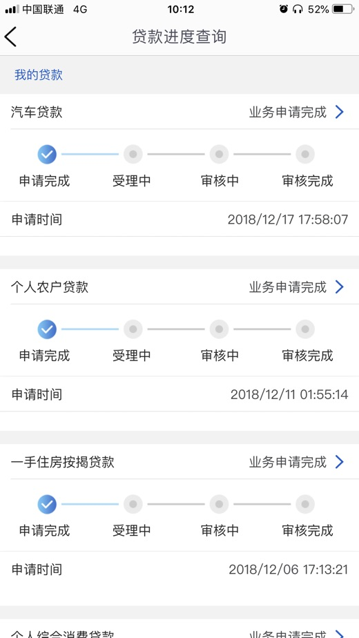 滨e贷 App 截图