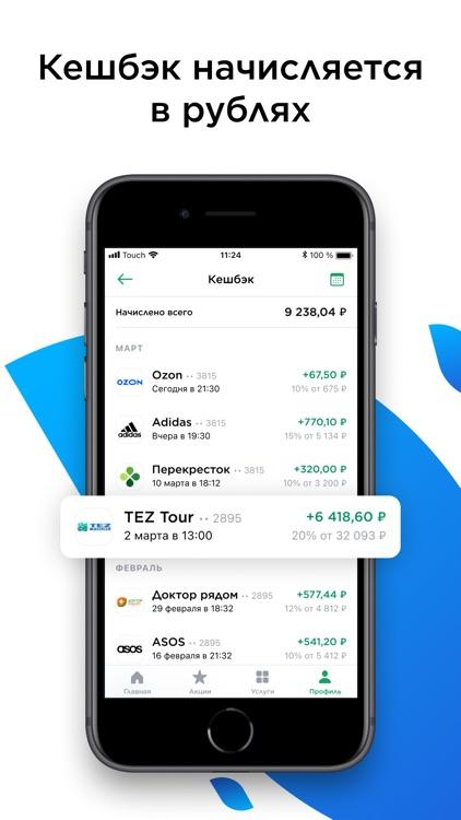 Привет, Мир! — акции и кешбэк screenshot-3