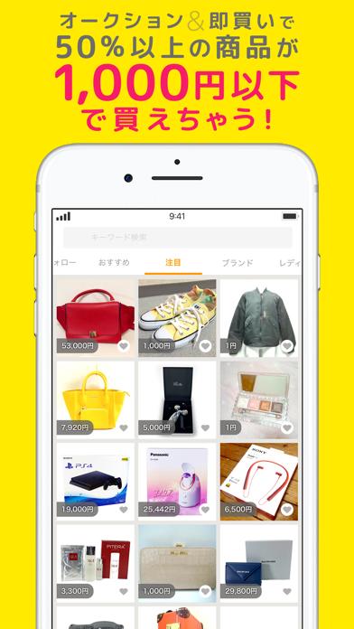 モバオク-オークション&フリマアプリ ScreenShot2