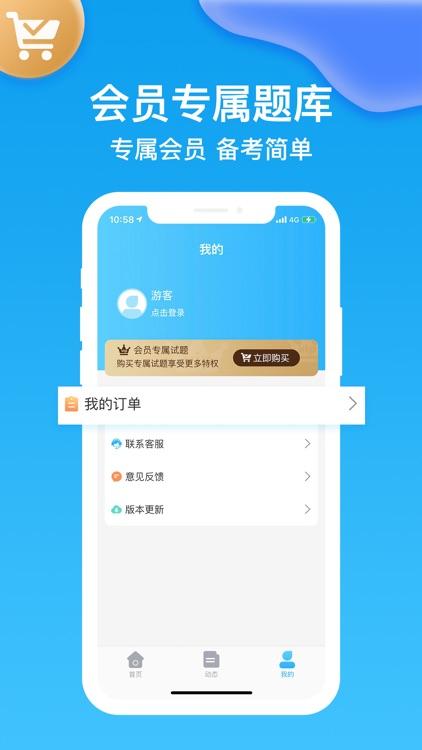 中级医师-主治医师考试宝典2021年最新 screenshot-3