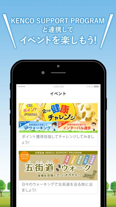KENCO SUPPORT PROGRAM アプリのおすすめ画像4
