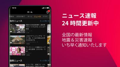 MBテレビ番組が見放題:ニュース視聴&見逃しドラマのおすすめ画像3
