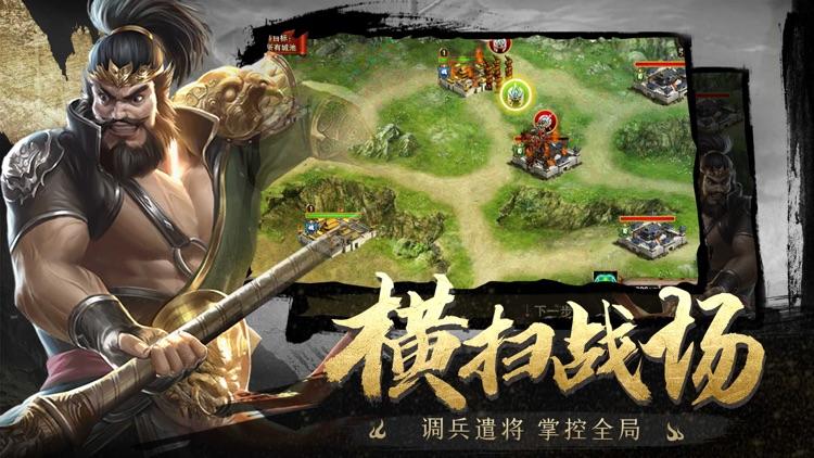 三国:乱世争霸 screenshot-3