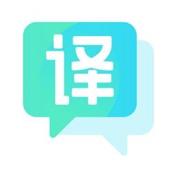 翻译君-语音翻译常用软件