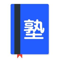 塾ノート,先生と保護者と生徒のワンストップ連絡帳
