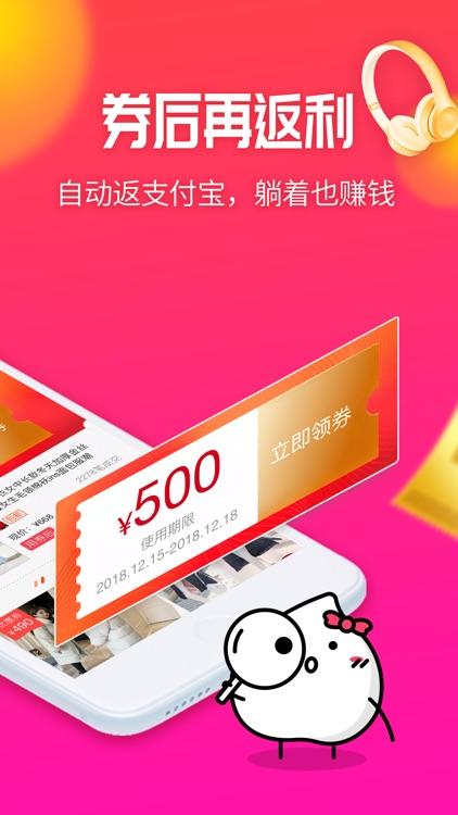淘粉吧-领优惠券返利的省钱App