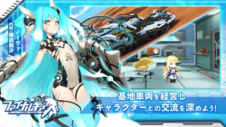 ファイナルギア-重装戦姫- screenshot-4