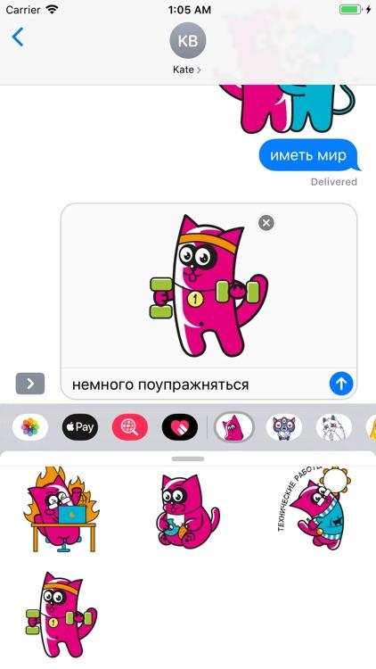 Pinky Cat Stickers screenshot-4