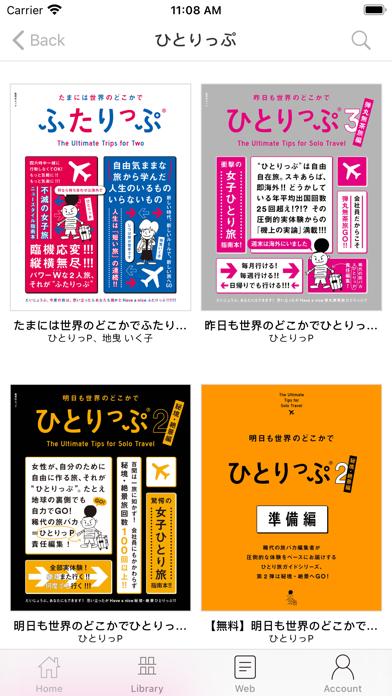 Sマガ -集英社公式ファッションマガジンアプリスクリーンショット