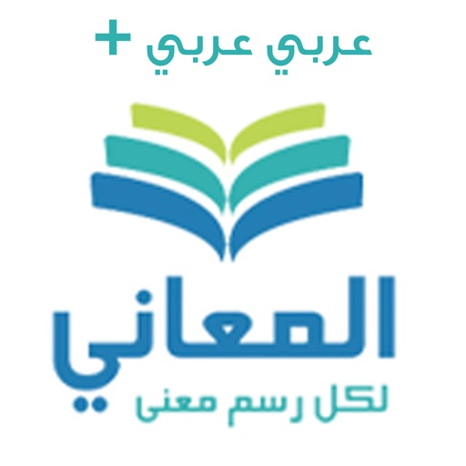 + معجم المعاني عربي عربي