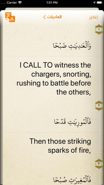 Golden Quran | المصحف الذهبي screenshot-6