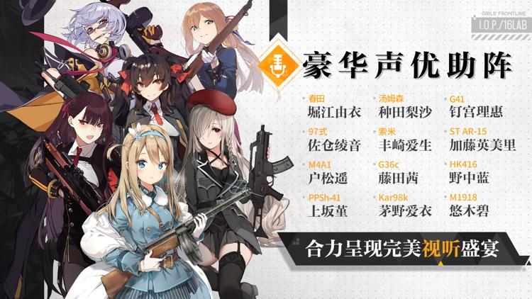 少女前线-二次元枪娘养成战术手游 screenshot-6
