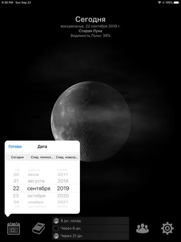 Скриншот из Mooncast